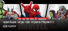 новейшие игры про героев Марвел с друзьями