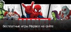 бесплатные игры Марвел на сайте