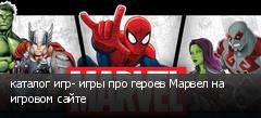 каталог игр- игры про героев Марвел на игровом сайте