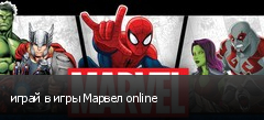 играй в игры Марвел online