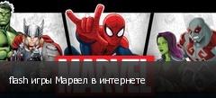 flash игры Марвел в интернете