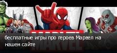 бесплатные игры про героев Марвел на нашем сайте