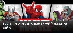 портал игр- игры по вселенной Марвел на сайте