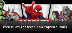 клевые игры по вселенной Марвел онлайн