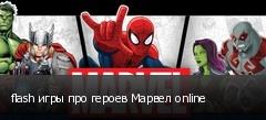 flash игры про героев Марвел online