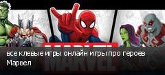 все клевые игры онлайн игры про героев Марвел
