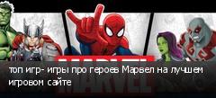 топ игр- игры про героев Марвел на лучшем игровом сайте