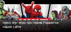 поиск игр- игры про героев Марвел на нашем сайте