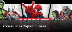 клевые игры Марвел онлайн