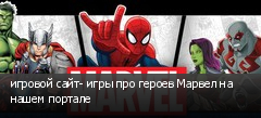 игровой сайт- игры про героев Марвел на нашем портале