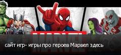 сайт игр- игры про героев Марвел здесь