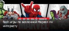 flash игры по вселенной Марвел по интернету