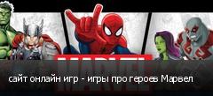 сайт онлайн игр - игры про героев Марвел