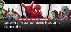 портал игр- игры про героев Марвел на нашем сайте