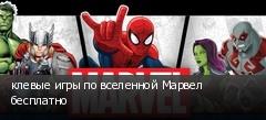 клевые игры по вселенной Марвел бесплатно