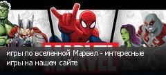 игры по вселенной Марвел - интересные игры на нашем сайте