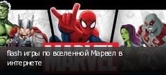 flash игры по вселенной Марвел в интернете