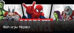 flash игры Марвел