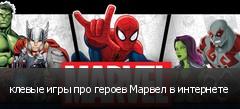 клевые игры про героев Марвел в интернете