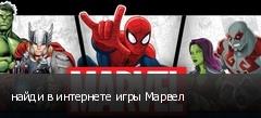 найди в интернете игры Марвел