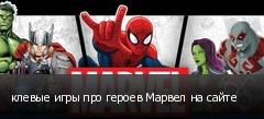 клевые игры про героев Марвел на сайте