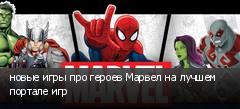 новые игры про героев Марвел на лучшем портале игр
