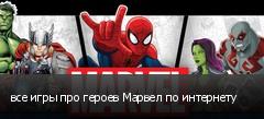 все игры про героев Марвел по интернету