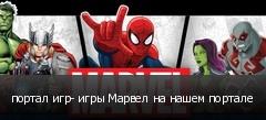 портал игр- игры Марвел на нашем портале