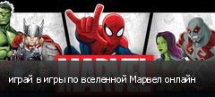 играй в игры по вселенной Марвел онлайн