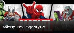 сайт игр- игры Марвел у нас