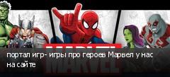 портал игр- игры про героев Марвел у нас на сайте