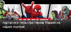 портал игр- игры про героев Марвел на нашем портале
