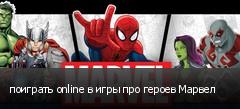 поиграть online в игры про героев Марвел