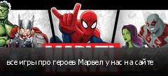 все игры про героев Марвел у нас на сайте