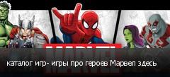 каталог игр- игры про героев Марвел здесь