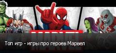 Топ игр - игры про героев Марвел