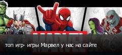 топ игр- игры Марвел у нас на сайте