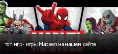топ игр- игры Марвел на нашем сайте