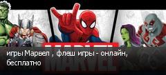 игры Марвел , флеш игры - онлайн, бесплатно