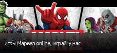 игры Марвел online, играй у нас