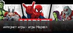 интернет игры - игры Марвел