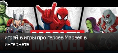 играй в игры про героев Марвел в интернете