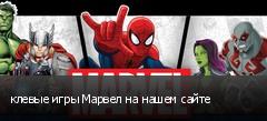 клевые игры Марвел на нашем сайте