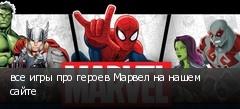 все игры про героев Марвел на нашем сайте