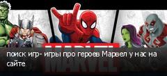 поиск игр- игры про героев Марвел у нас на сайте