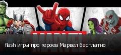 flash игры про героев Марвел бесплатно