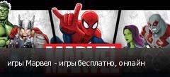 игры Марвел - игры бесплатно, онлайн