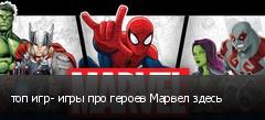 топ игр- игры про героев Марвел здесь
