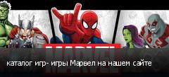 каталог игр- игры Марвел на нашем сайте