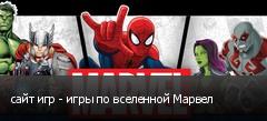 сайт игр - игры по вселенной Марвел
